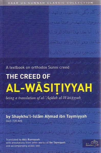 The Creed of Al-Wasitiyyah: being a translation of al