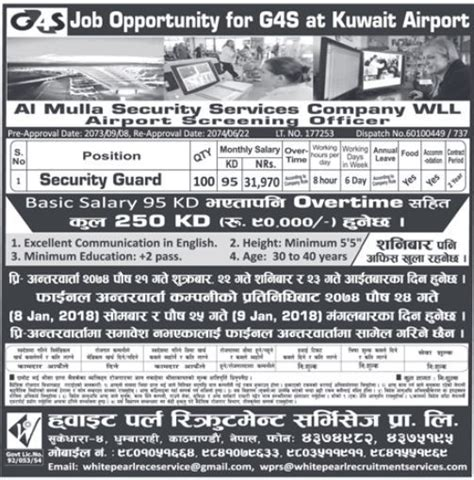 G4S Security Guard Wanted in Kuwait Airport – Job Finder